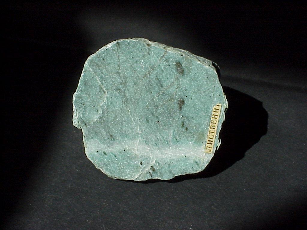 Лиственит  (карбонат-кварцевая порода)
